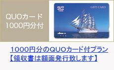 QUOカード1000円分
