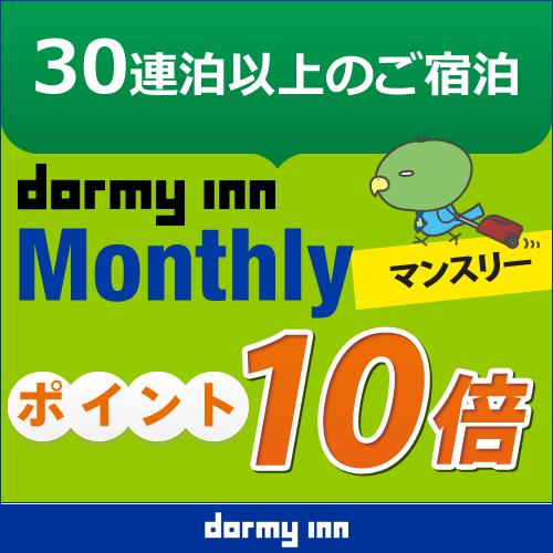 【Monthly】ポイント10倍マンスリープラン≪素泊まり≫♪