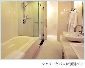 シャワーとバスは別建てに