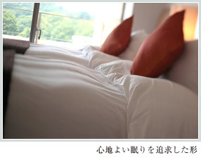 心地よい眠りを追求した形