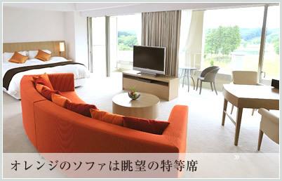 オレンジのソファは眺望の特等席