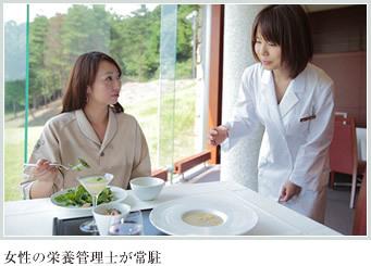 女性の栄養管理士が常駐