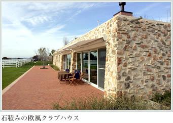 石積みの欧風クラブハウス