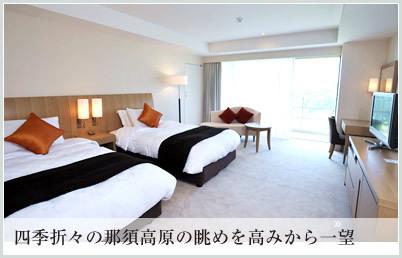 四季折々の那須高原の眺めを高みから一望