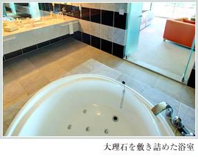 大理石を敷き詰めた浴室