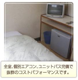 全室、個別エアコン、ユニットバス完備で抜群のコストパフォーマンスです。