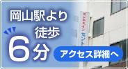 岡山駅より徒歩6分!アクセス詳細へ