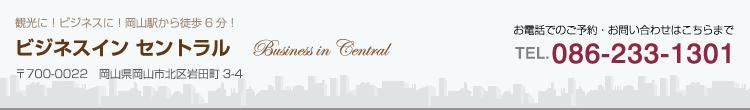ビジネスイン セントラルTEL.086-233-1301