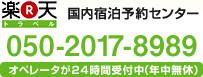 楽天トラベル 国内宿泊予約センター 050-2017-8989