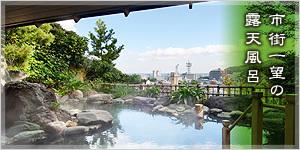 市街一望の展望露天風呂