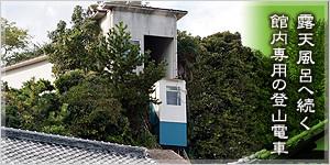 露天風呂へ続く館内専用の登山電車