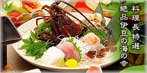 料理長厳選絶品伊豆の海の幸