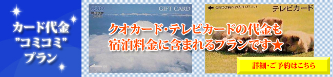 カード付き