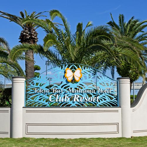 東京ベイ舞浜ホテル クラブリゾート 関連画像 3枚目 楽天トラベル提供