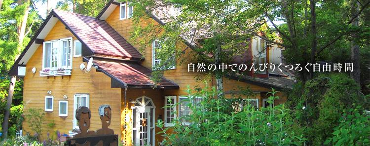 八ヶ岳・中央高原原村ペンションフェローズ