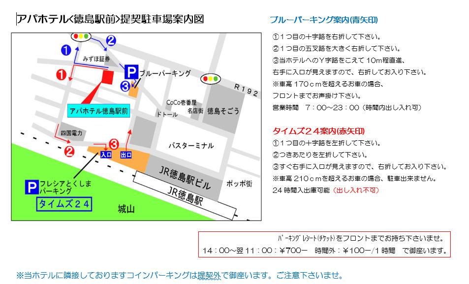 徳島駅前第一ホテル 駐車場