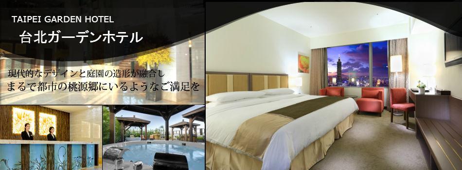 台北ガーデンホテル(台北花園大酒店)