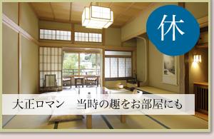草津ホテルの客室