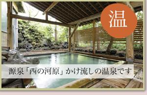 草津ホテルの露天風呂