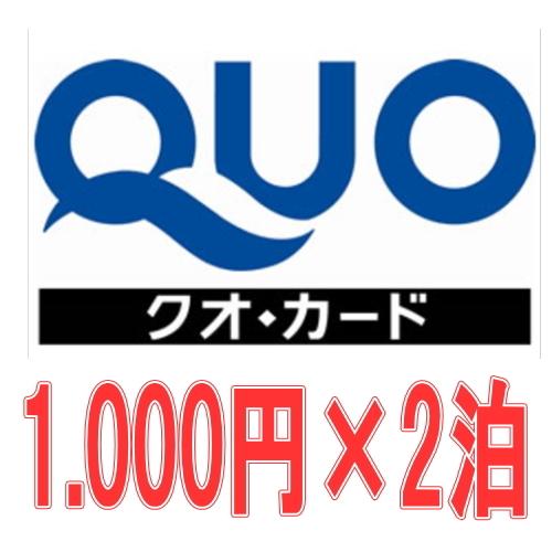 人気の「クオカード1000プラン」が日・月曜連泊なら、1泊目はなんと2,600円引き!