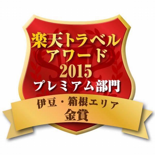 楽天トラベルアワード2015受賞