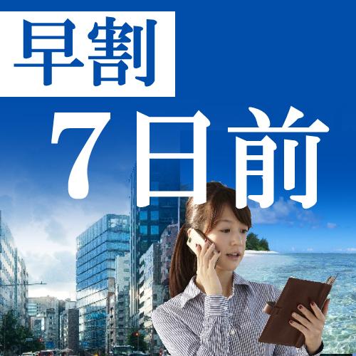 【早割7】〜7日前のご予約でお得な宿泊!〜LAN接続可◆軽食サービス!