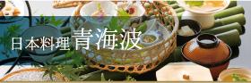 日本料理青海波