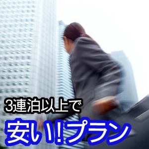 ★【3日以上連泊で安い!】連泊格安パック!(メンバー入会で朝食付)