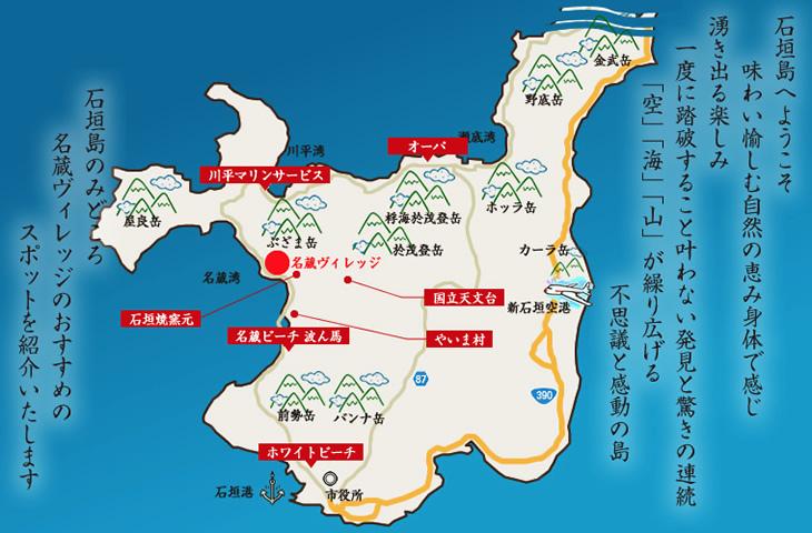 名蔵マップ