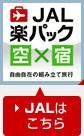 JAL楽パック|ホテルニュー栃木屋