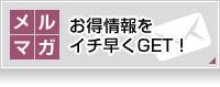 ホテルニュー栃木屋 メールマガジン登録