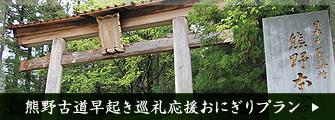 熊野古道早起き巡礼応援おにぎりプラン