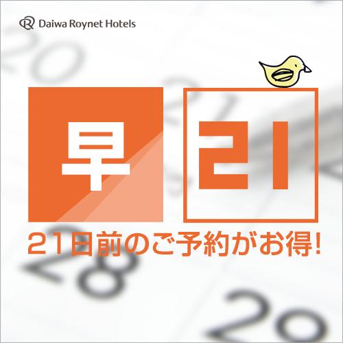 【室数限定!】早21プラン♪21日前までの予約でお得に泊まろう!