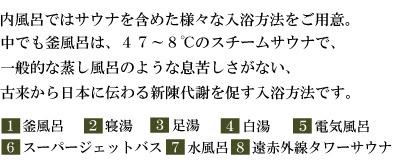 内風呂詳細文章