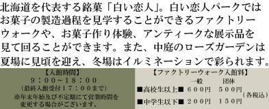 白い恋人パーク詳細文章