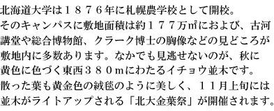 北海道大学詳細文章