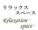 リラックススペース