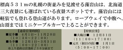 藻岩山詳細文章