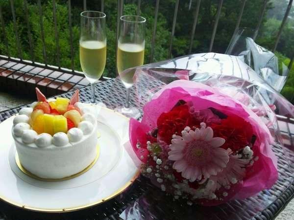 《スパークリングワイン1本+ケーキor花束付!》 大切なご記念日に・・・ 【アニバーサリープラン】