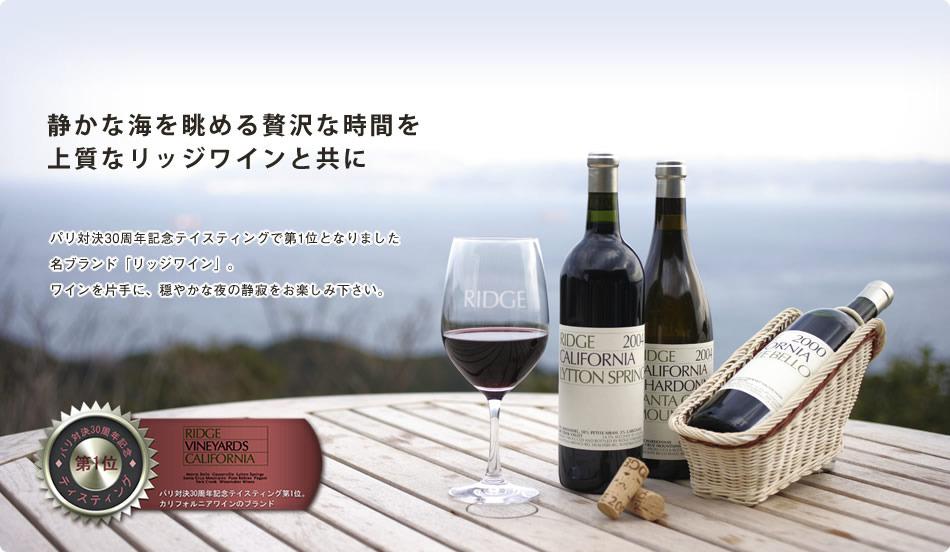 静かな海を眺める贅沢な時間を、上質なリッジワインと共に