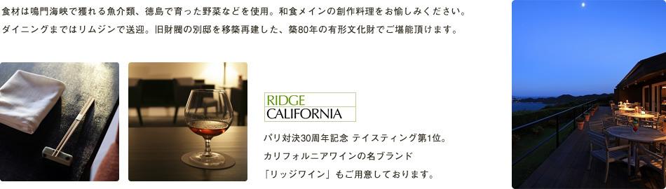 ワリフォルニアワインの名ブランド「リッジワイン」もご用意しております。