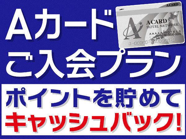 【Aカード新規入会(入会金無料)】【最安値】【5室限定】【現金決済特典】