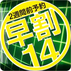 【早期得割】14日前まででお得◇掛川駅徒歩1分&駐車場無料