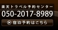 楽天トラベル予約センター 電話050-2017-8989