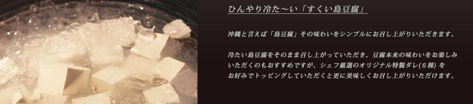 すくい島豆腐
