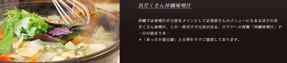 沖縄味噌汁