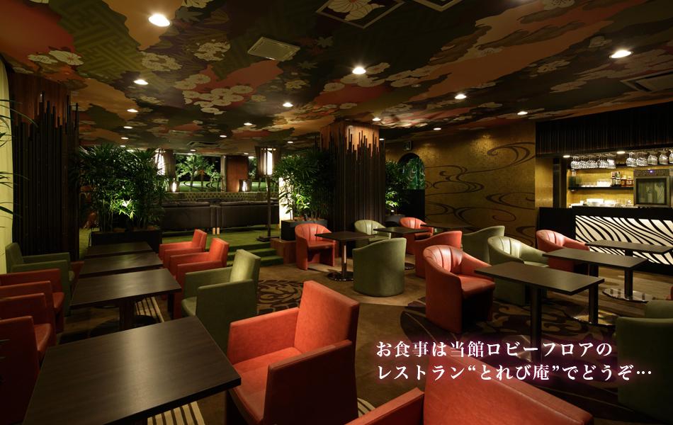 """お食事は当館ロビーフロアのレストラン""""とれび庵""""でどうぞ…"""