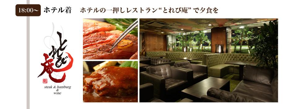 """18:00〜ホテル着 ホテルの一押しレストラン  """"とれび庵""""  で夕食を"""