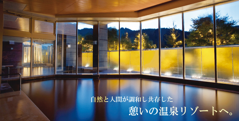 自然と人間が調和し共存した憩いの温泉リゾートへ。