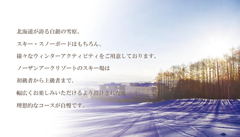 スキー イントロ